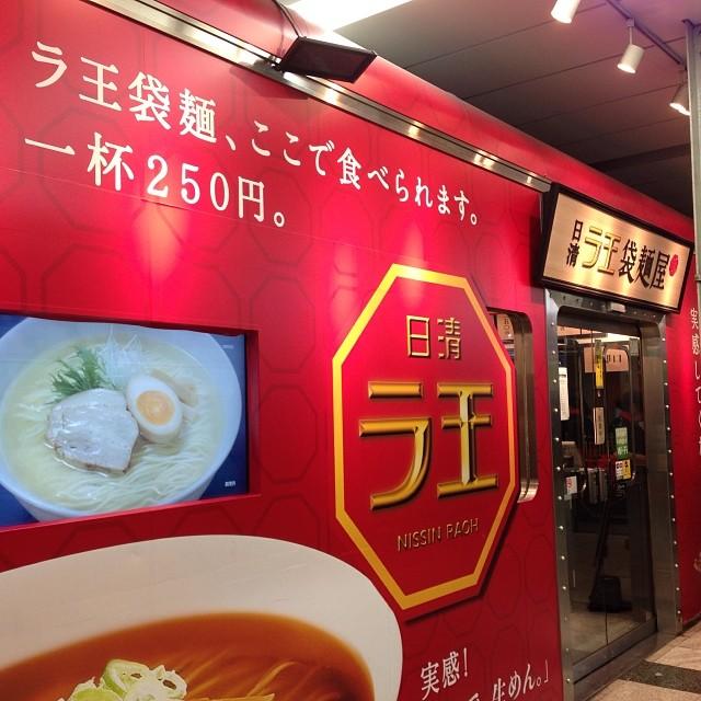 Raoh Ramen Shibuya Yamanote