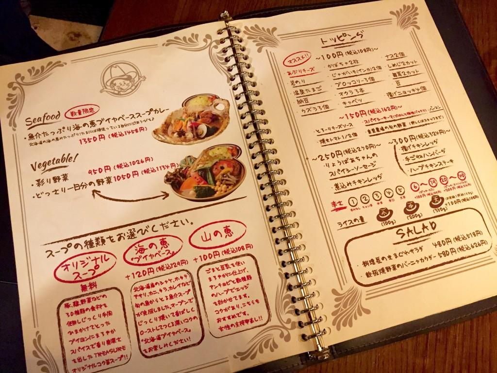 treasure soup curry menu