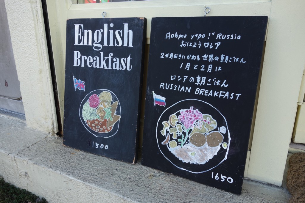world breakfast all day menu sign
