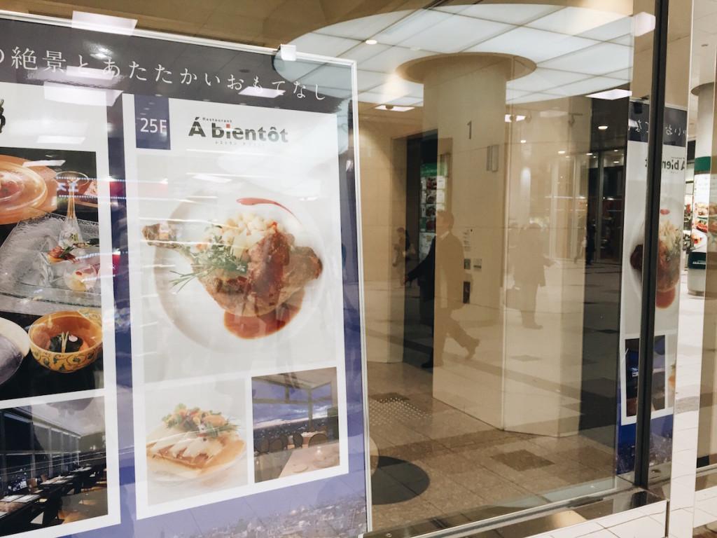 Shibuya Excel Hotel Tokyu Elevator Lobby
