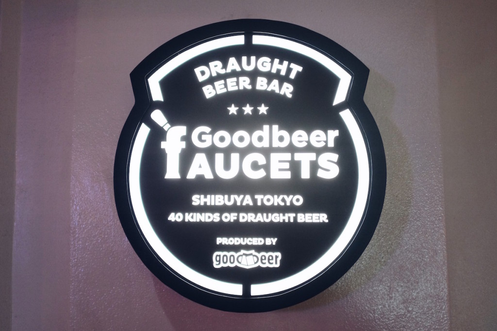 goodbeer faucets logo