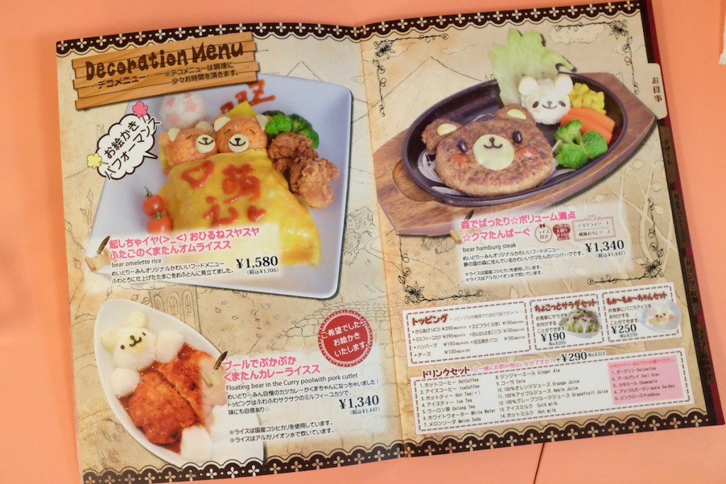 maidreamin menu
