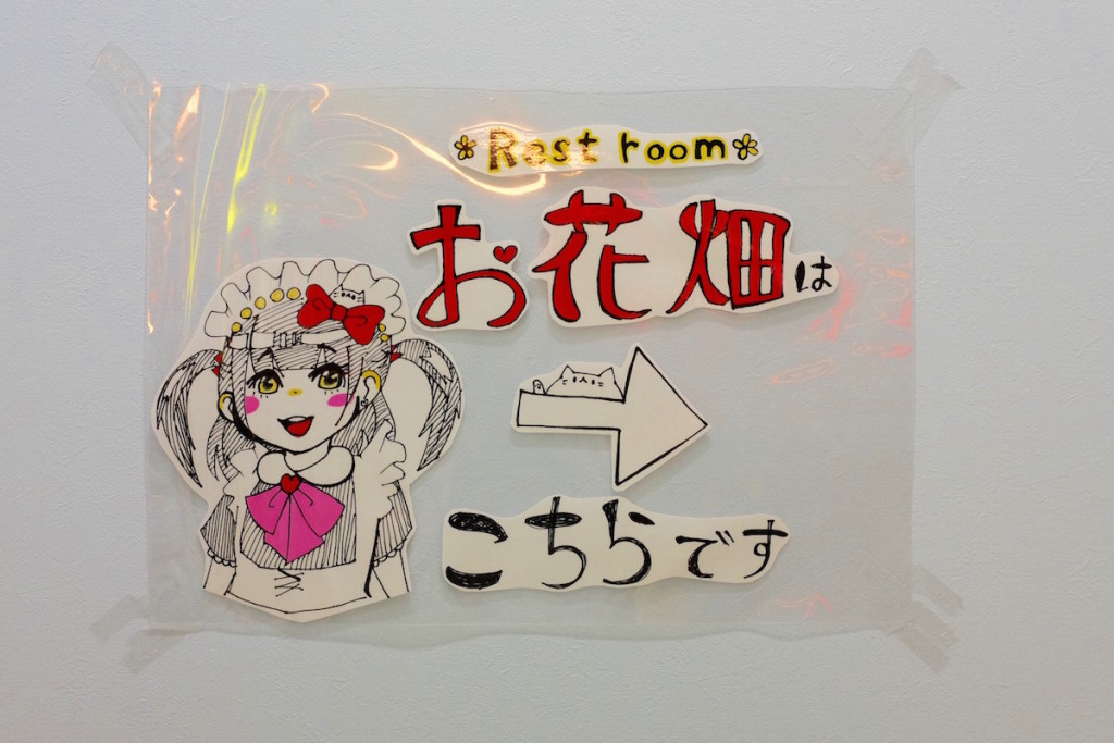 maidreamin toilet sign