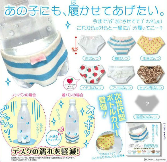 kitan club bottle panties info