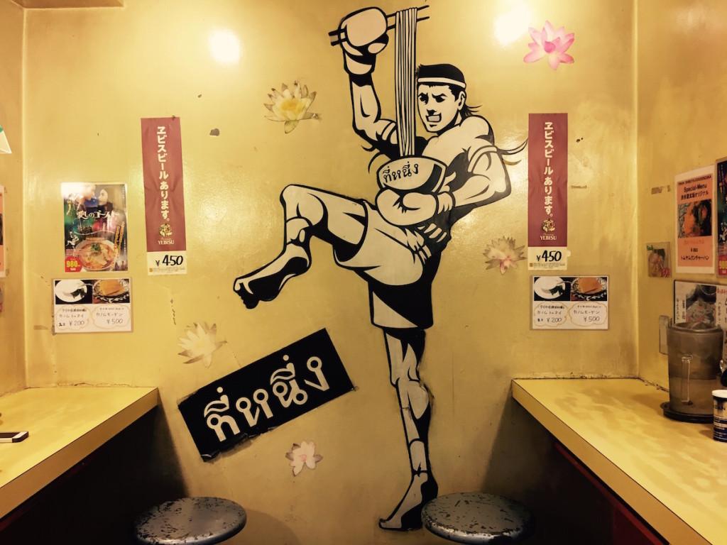 tinun shibuya logo