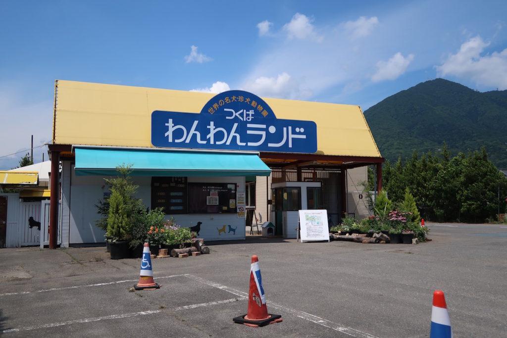 wan wan land tsukuba 11